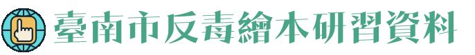 臺南市反毒繪本研習資料